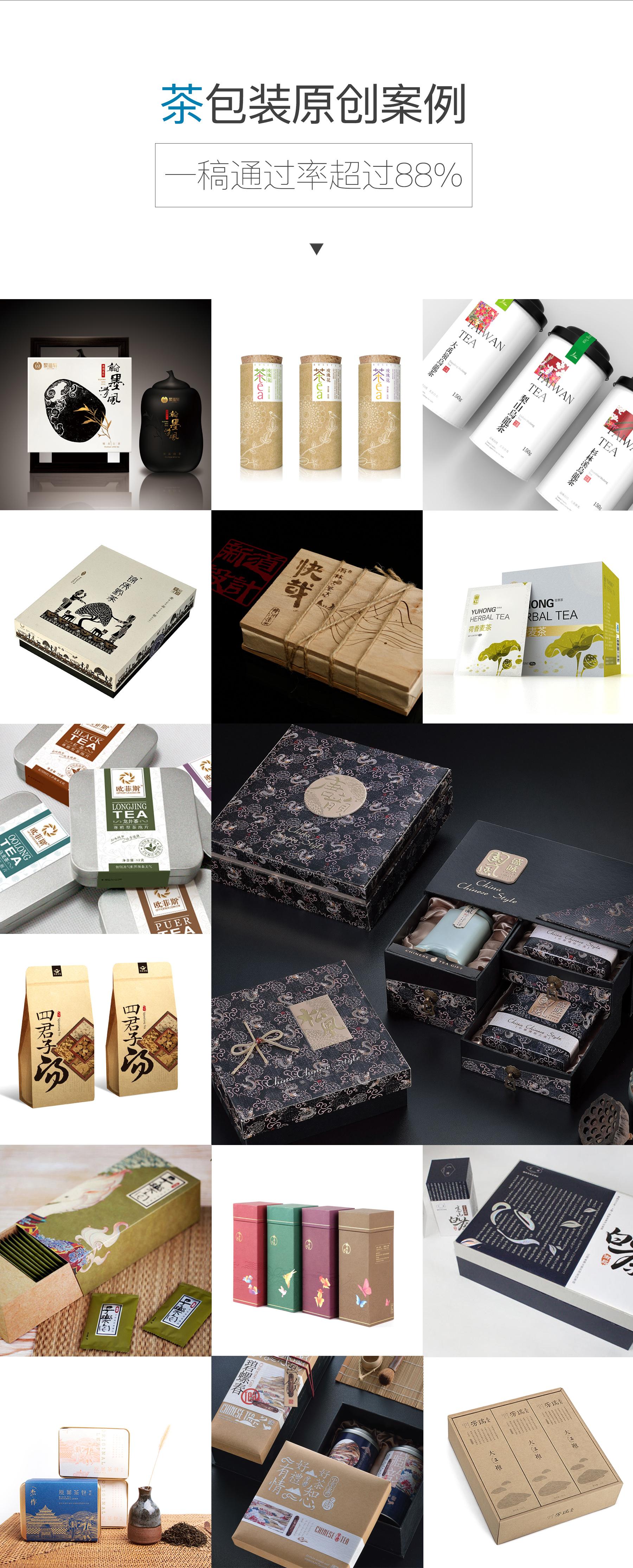包装设计_【包装】食品酒水茶饮料红酒保健品农产品礼盒母婴原创包装设计8