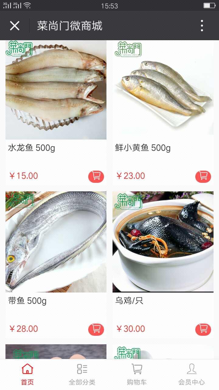 菜尚门-微分销商城O2O线上商超融合微商城定制开发5