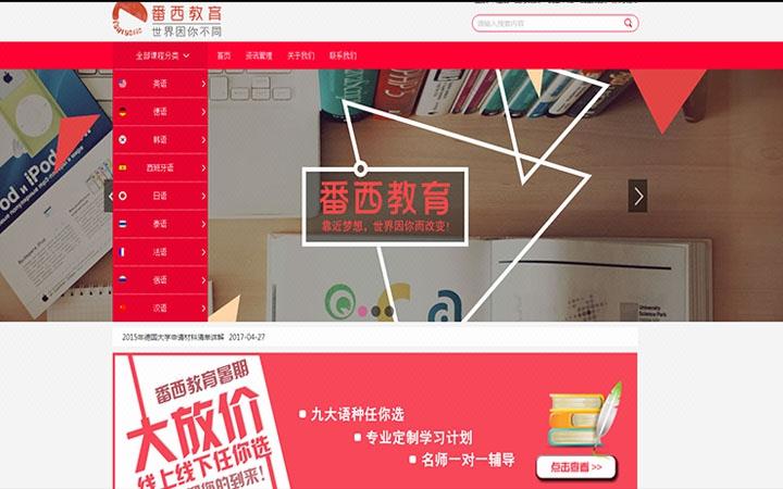 【微度网络】商城建设网站开发微商城APP开发模板建站商城模板