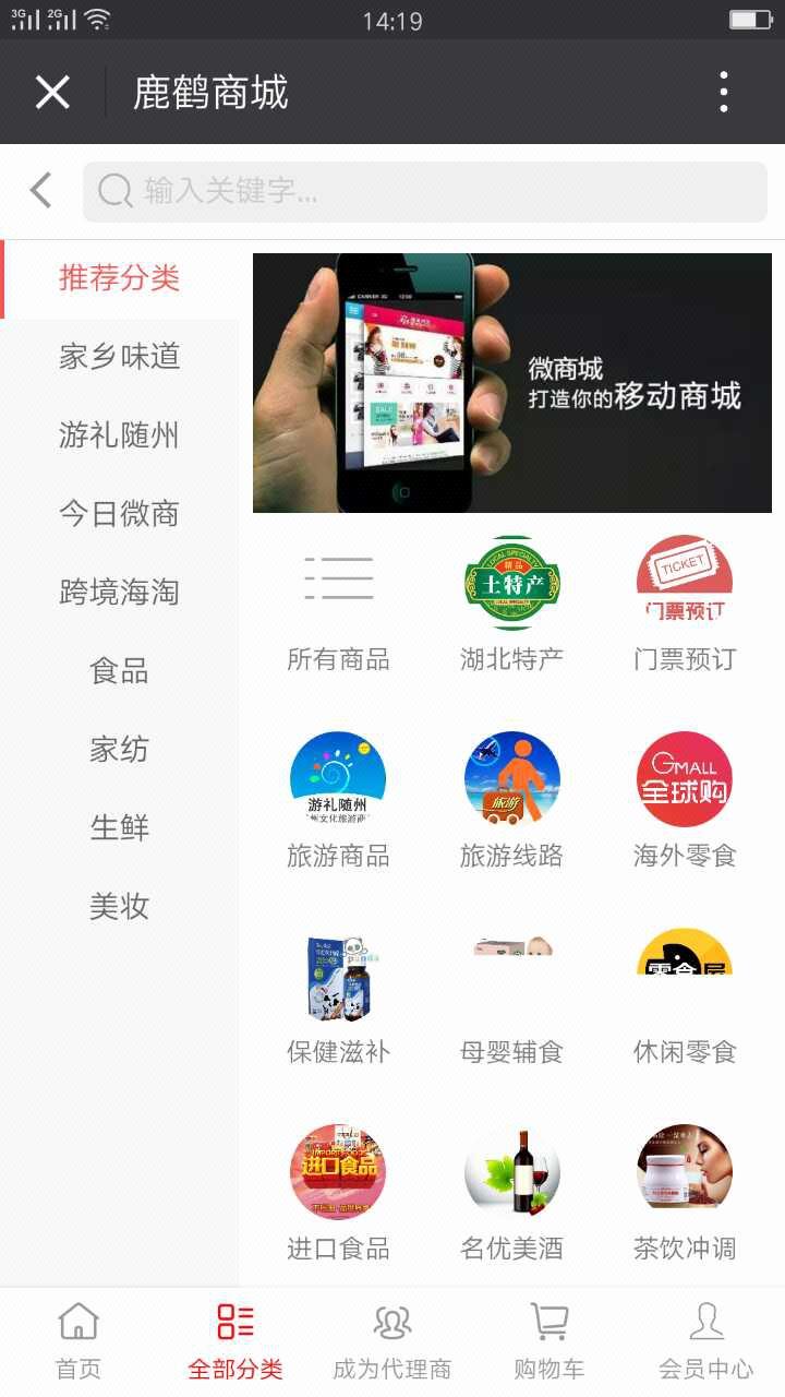 鹿鹤网-微分销商城-O2O线上线下商超融合-微商城定制开发4