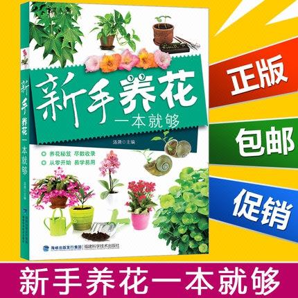 植艺/园艺培训