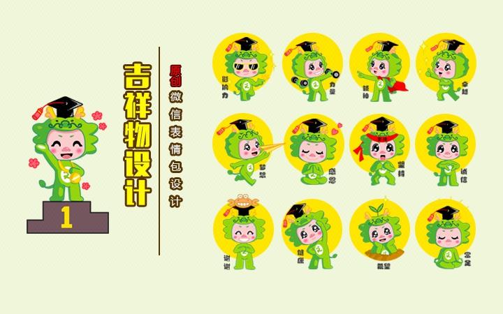 美食logo动漫画吉祥物形象动态人物卡通微信q搞笑表情静态包的吃图片