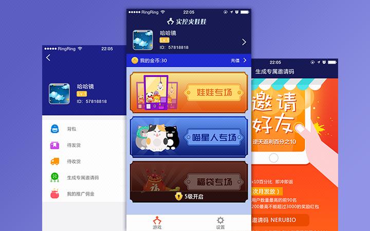 app设计UI设计启动页设计引导页设计H5理念设计师图片
