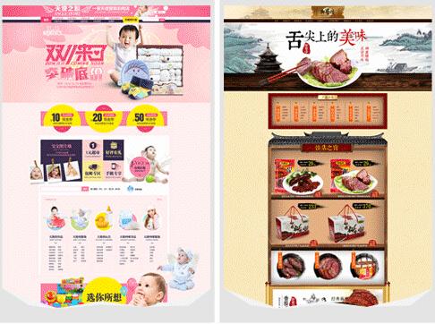 【艺点食品行业首页设计】组长版淘宝京东店铺设计 网店页面设计
