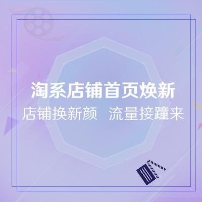 【农产品】淘系店铺首页焕新,店铺首页设计策划