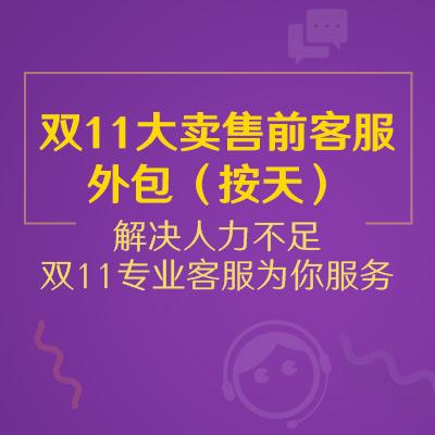 【电商】11.11售前客服外包(包天)