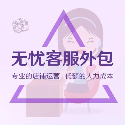 【农产品行业】11.11特惠-无忧客服外包A款(包月)