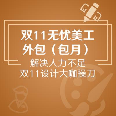 【电商】11.11特惠-无忧美工外包(包月)