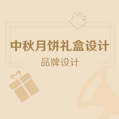 【食品饮料】中秋月饼礼盒设计 节日必备  促销  礼品
