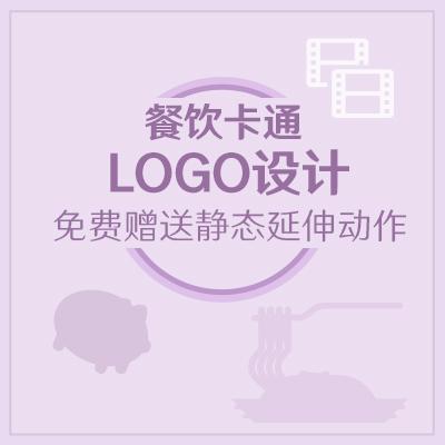 餐饮店卡通LOGO设计  免费赠送2个静态延伸动作