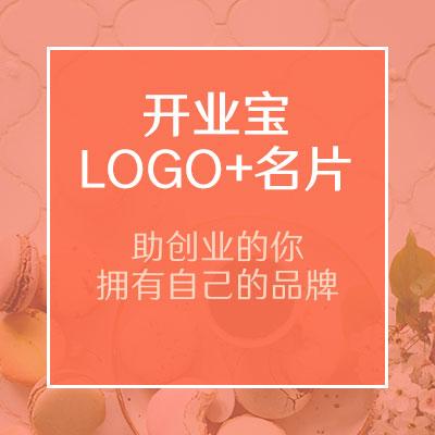 开业宝 LOGO+名片设计 一站搞定 优质便捷
