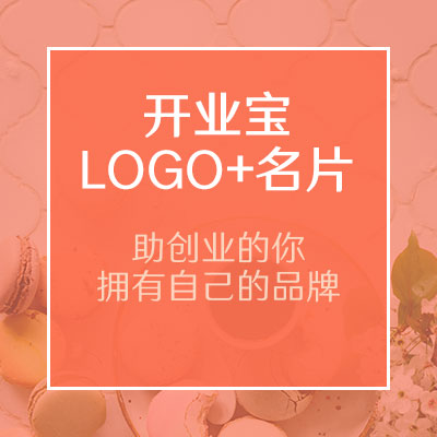餐饮店开业LOGO+名片设计 创业必备  服务保障