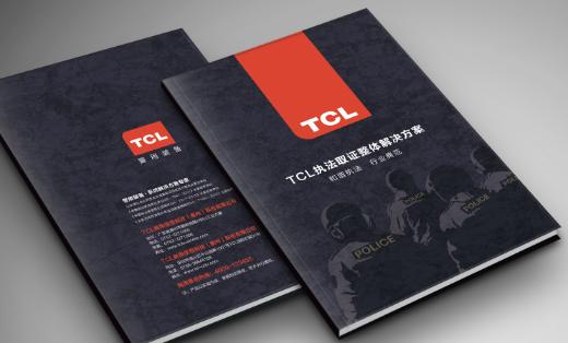 TCL  - 警用产品宣传手册设计 - 万城文化