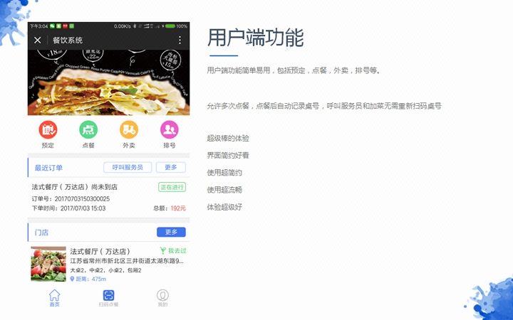 H5餐饮网站,预约,排号,在线点餐,外卖,餐位管理