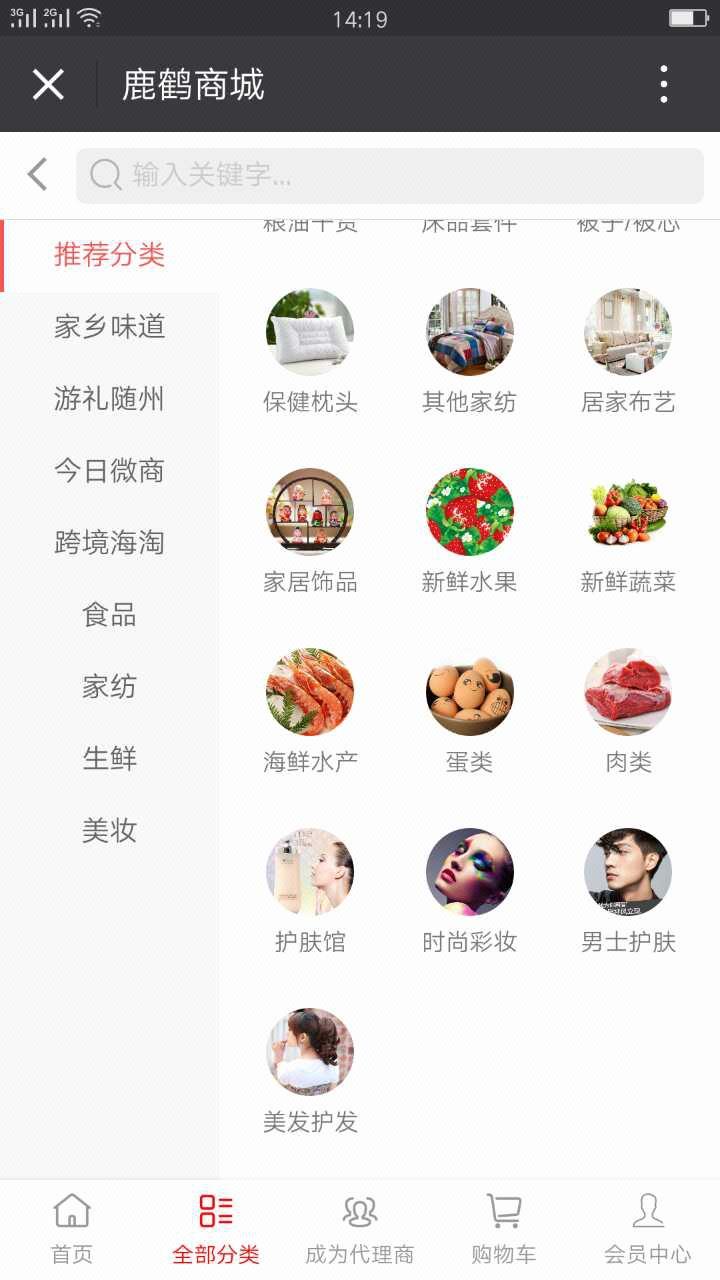 鹿鹤网-微分销商城-O2O线上线下商超融合-微商城定制开发5