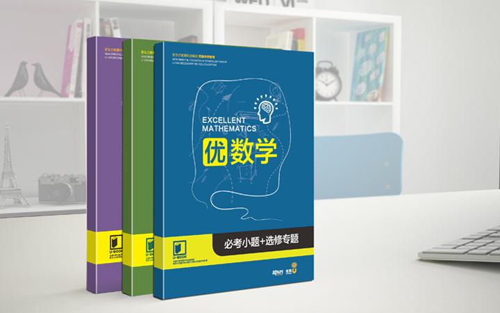 新东方数学教辅封面设计