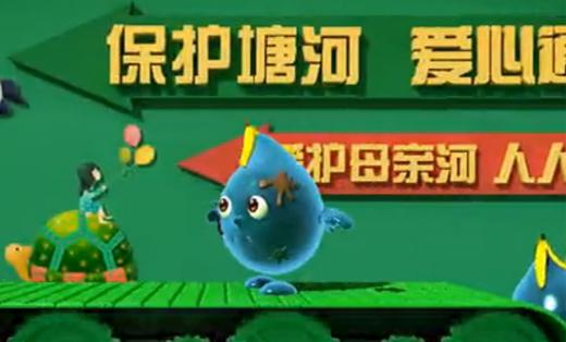 龙湾区温瑞塘河公益宣传广告制作