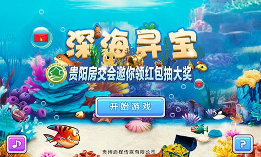 微信游戏定制---深海寻宝