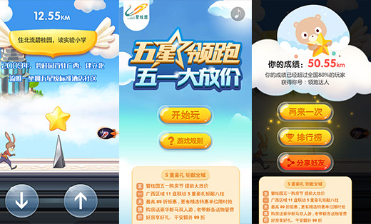 微信游戏定制开发---五星领跑碧桂园