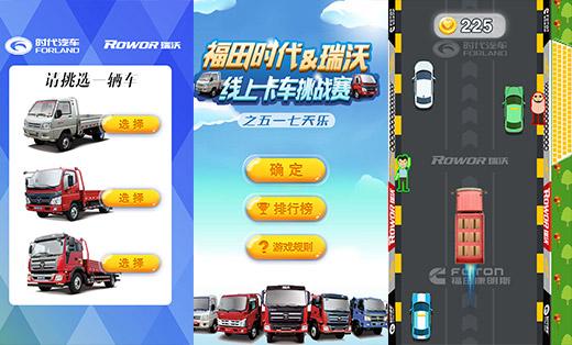 微信游戏定制开发---瑞沃赛车