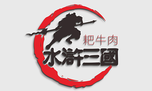 LOGO设计:水浒三国