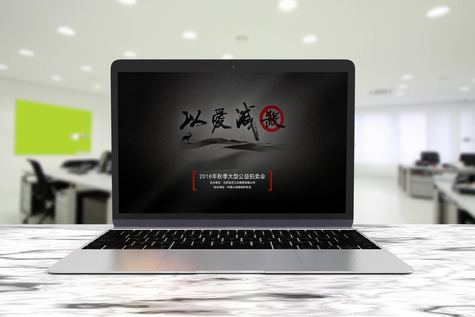 北京高端PPT设计 PPT优化动态 静态PPT设计