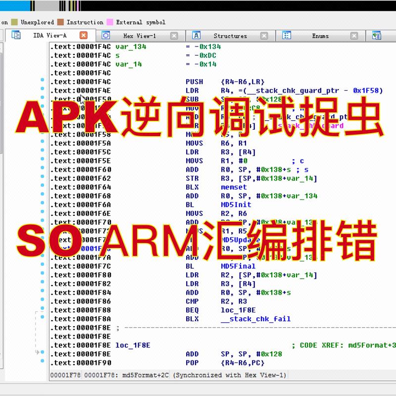 Android开发修改 安卓APK逆向调试修复 SO算法分析