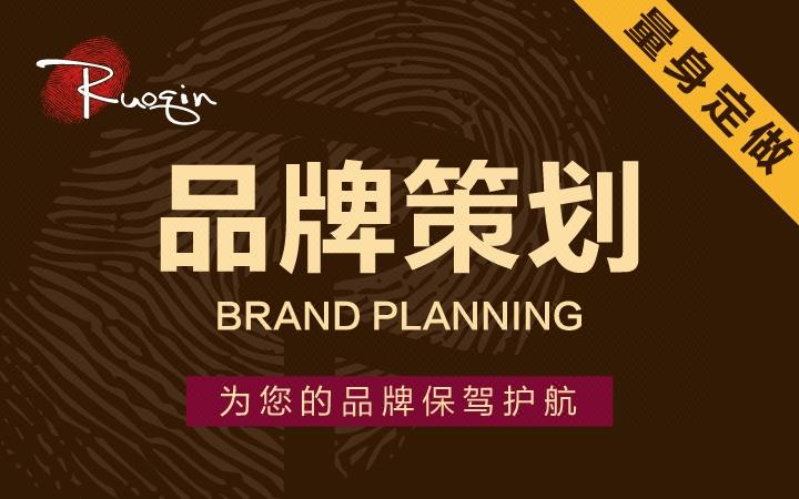 【若琴品牌】品牌全案/VIS/SI/品牌设计/休闲娱乐/全案