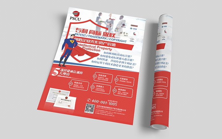 北京创意形象宣传海报设计折页活动海报 宣传单页