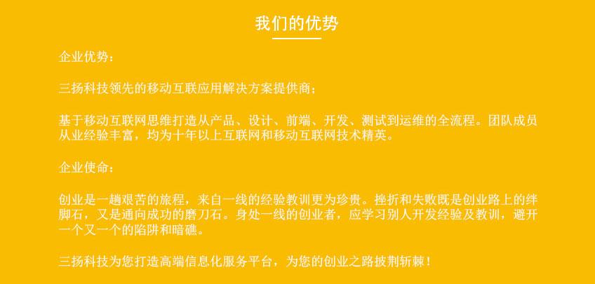 微信行业_微官网 微网站 微信网站 微企业站3