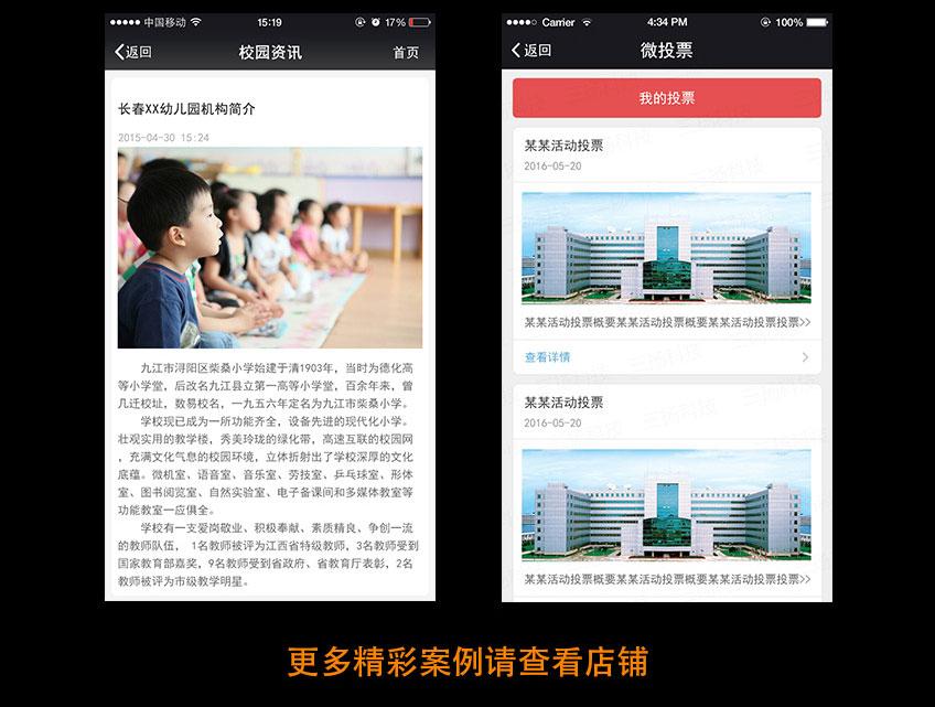 微信行业_微官网 微网站 微信网站 微企业站8