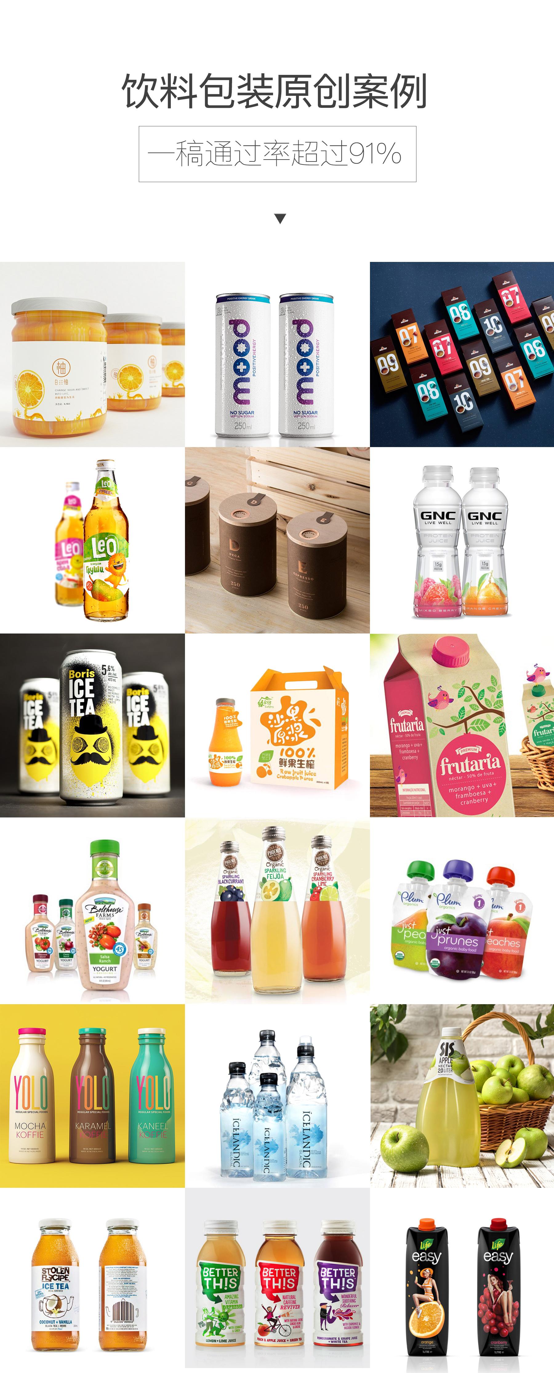 包装设计_【包装】食品酒水茶饮料红酒保健品农产品礼盒母婴原创包装设计9