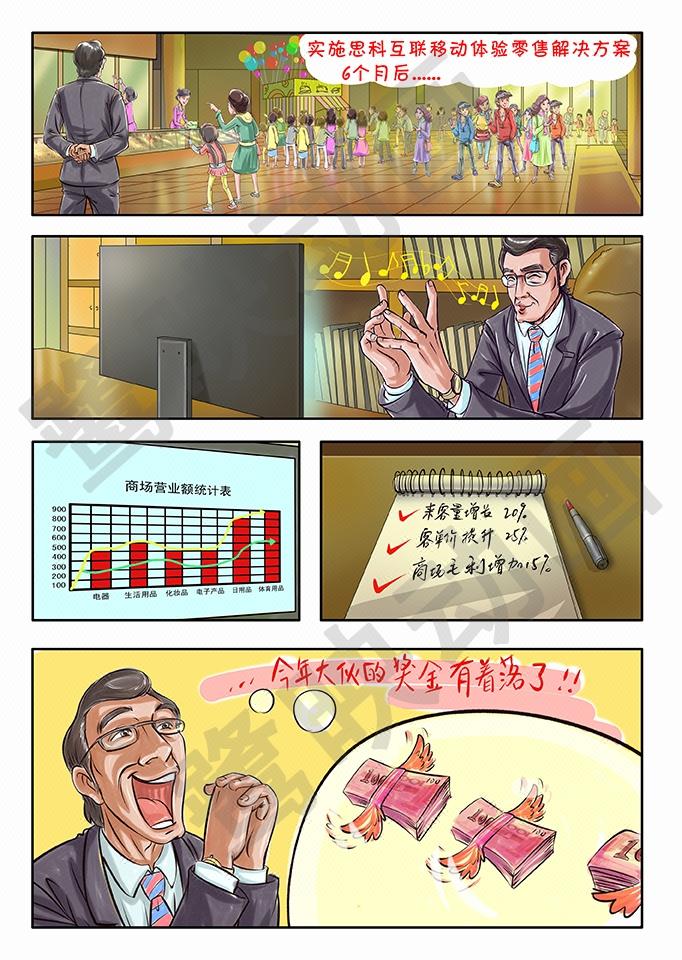 四格/微信微博/产品/商务企业/简笔/公益漫画设计