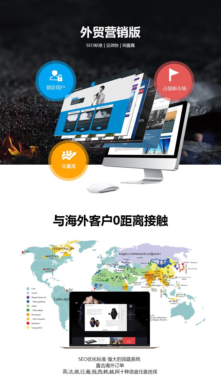 企业网站_外贸营销型网站 外贸网站建设 自带SEO优化系统  英文网站1