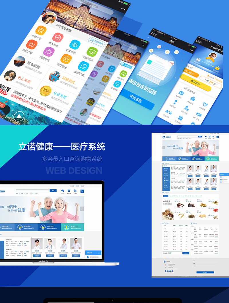 网站设计移动APP软件产品网页UI应用界面交互画花字设计图片