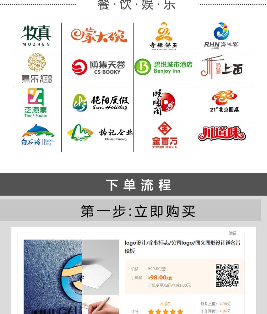 梦之城平台登录设计_梦之城平台登录设计企业标志公司商标品牌店铺网站广告图文字体图形设计6