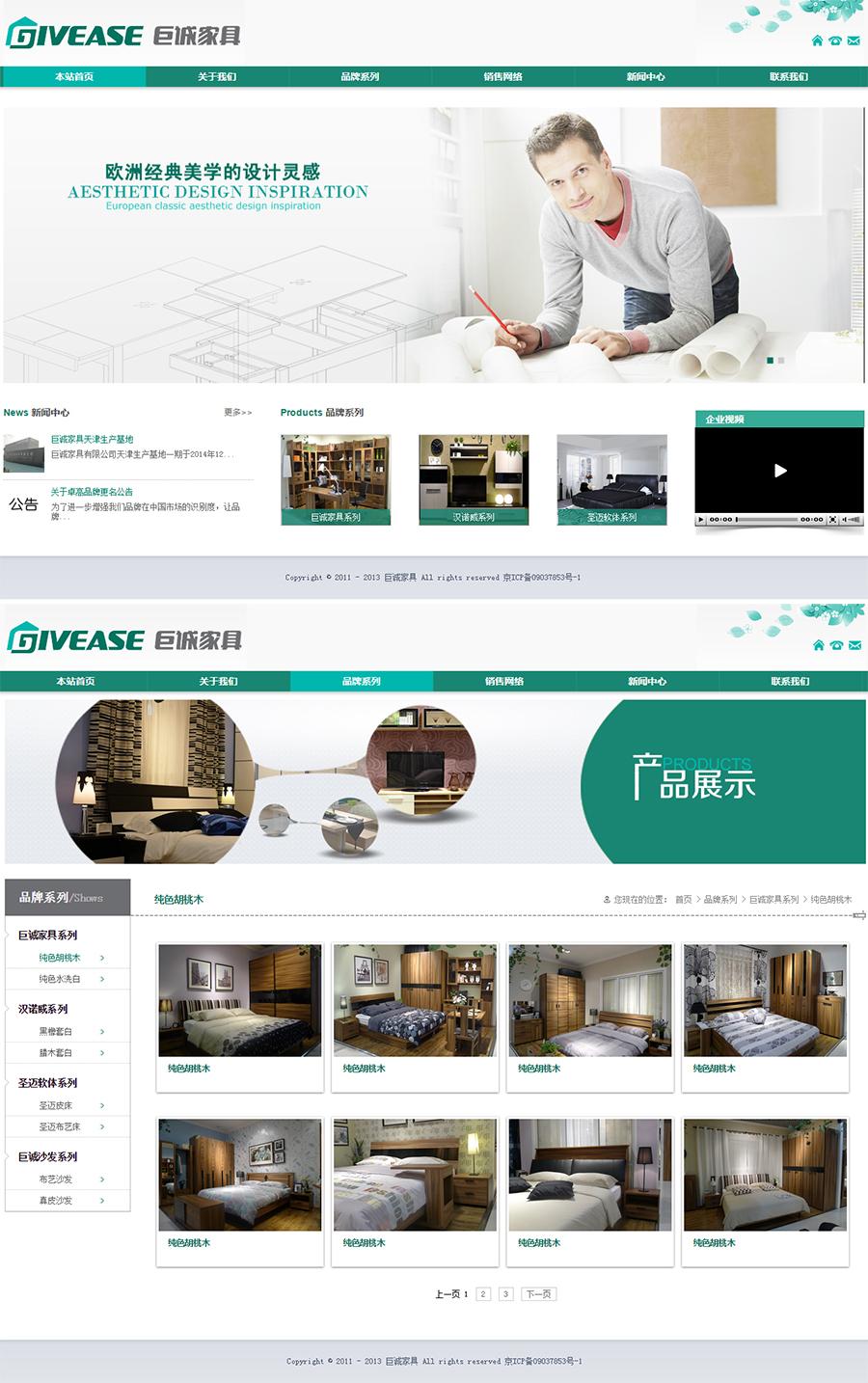 模板建站_模板网站精品-模板建站公司-公司模板网站-商城模板网站-源码6