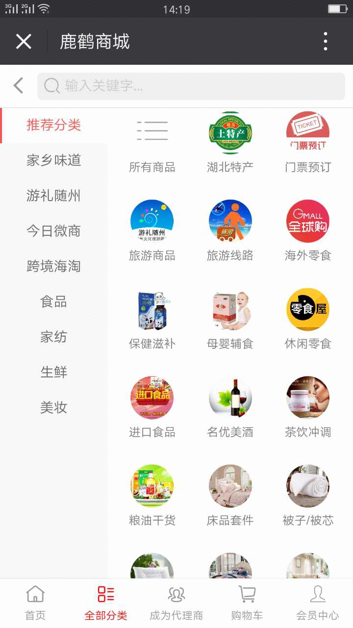 鹿鹤网-微分销商城-O2O线上线下商超融合-微商城定制开发6