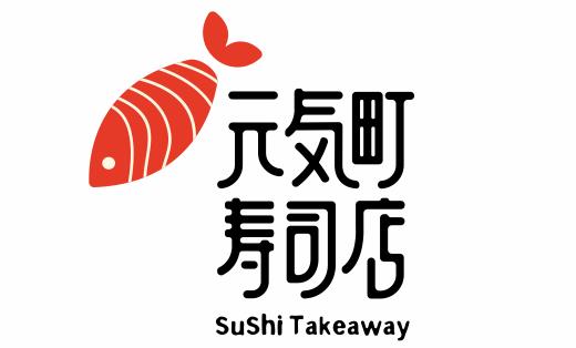 元气町寿司店-成都餐饮连锁vis设计-万城文化