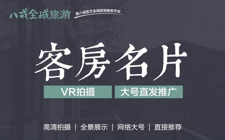 民宿VR客房名片制作