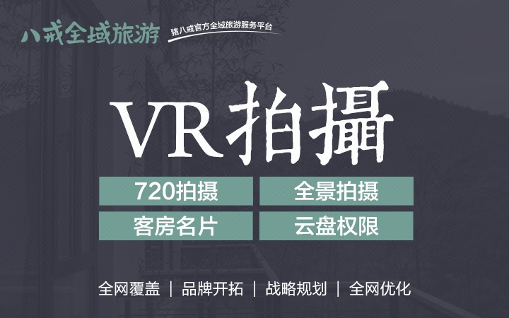 VR拍摄民宿建筑效果图VR拍摄全景效果