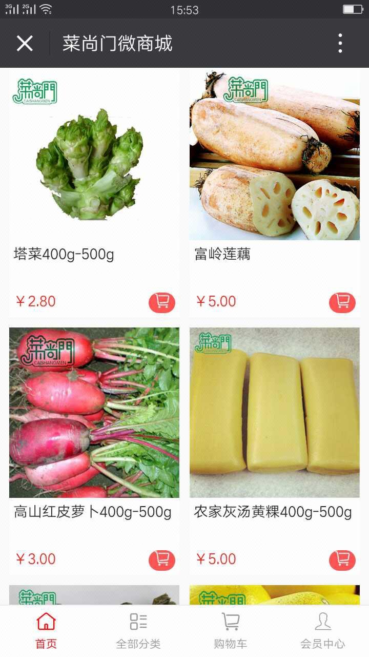 菜尚门-微分销商城O2O线上商超融合微商城定制开发8