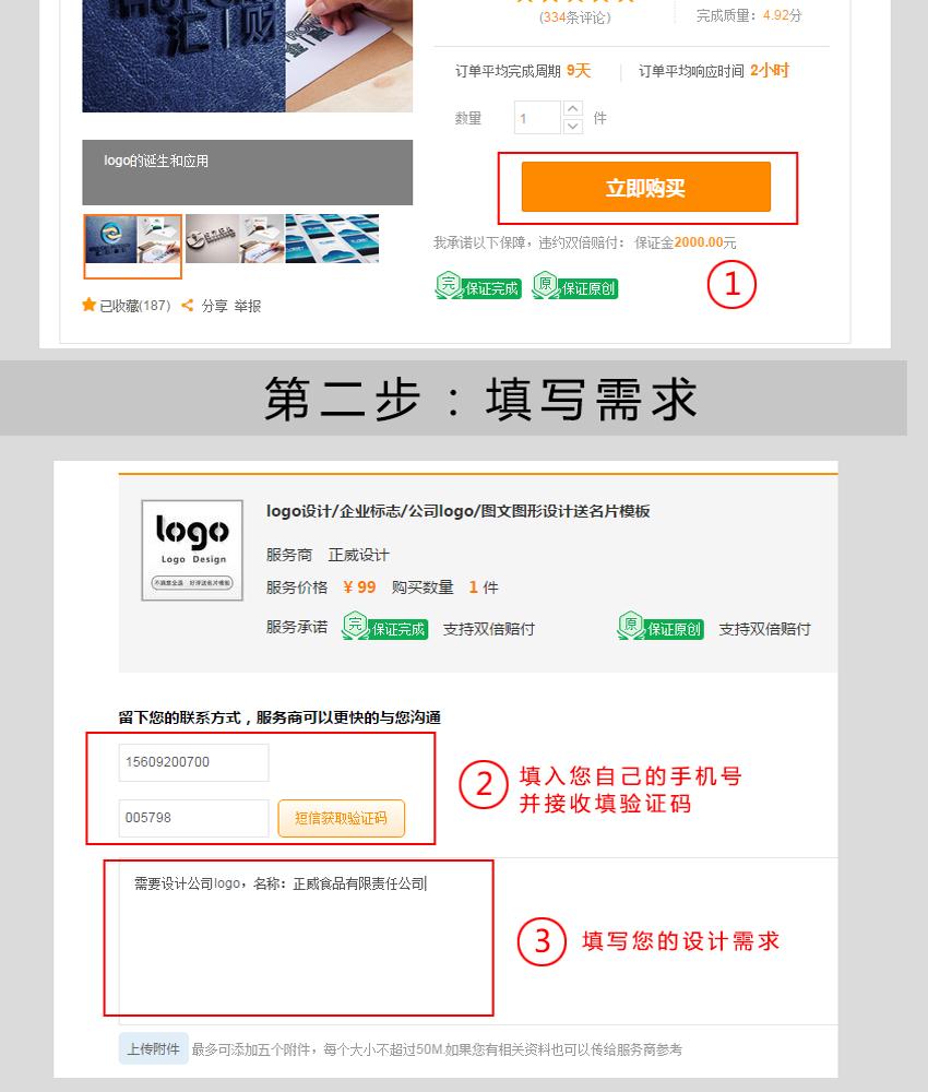 梦之城平台登录设计_梦之城平台登录设计企业标志公司商标品牌店铺网站广告图文字体图形设计7