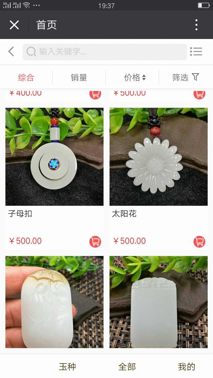 玉尚志诚-微商城-分销商城-多用户微分销平台开发8
