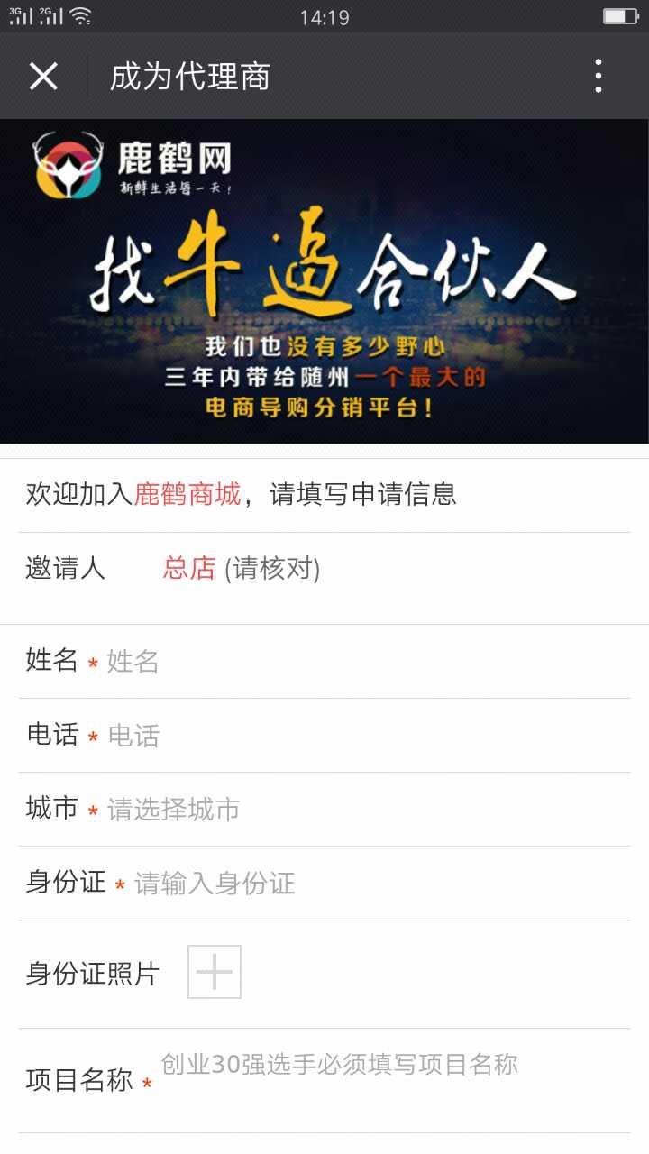 鹿鹤网-微分销商城-O2O线上线下商超融合-微商城定制开发7