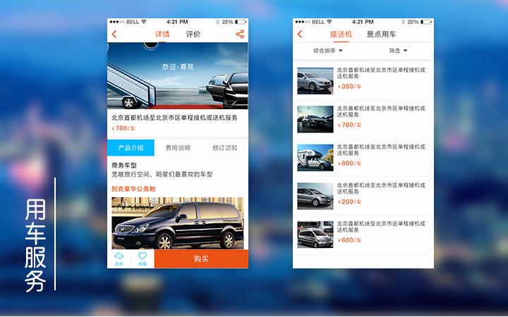北京旅游类APP开发/APP定制/APP定制开发