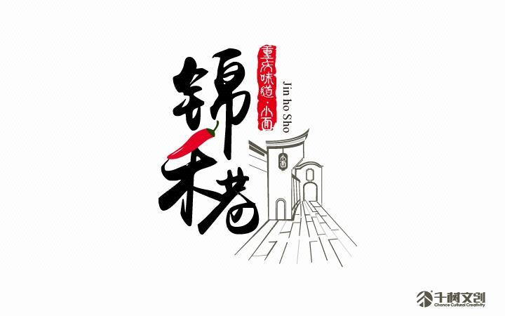 【餐饮行业】千树LOGO设计标志商标设计公司品牌logo设计