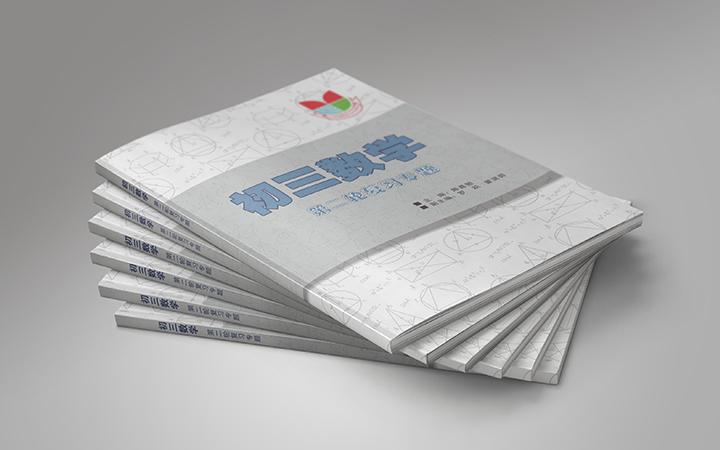 数学教辅封面设计图片