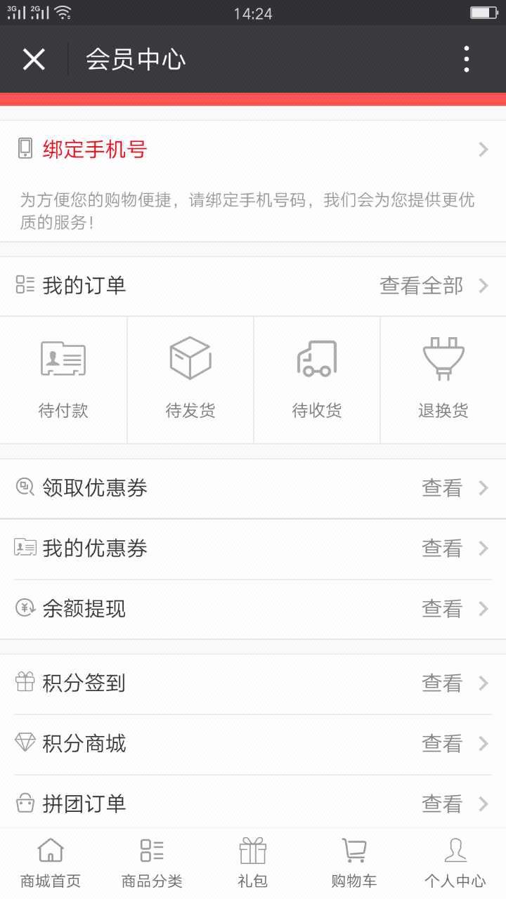 豹品云淘--分销商城-微信分销-多用户商圈联盟系统定制开发8