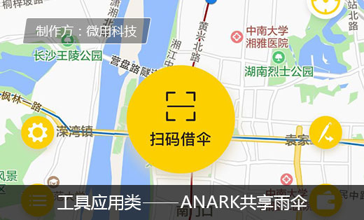 小程序开发_工具应用类_ANARK共享雨伞
